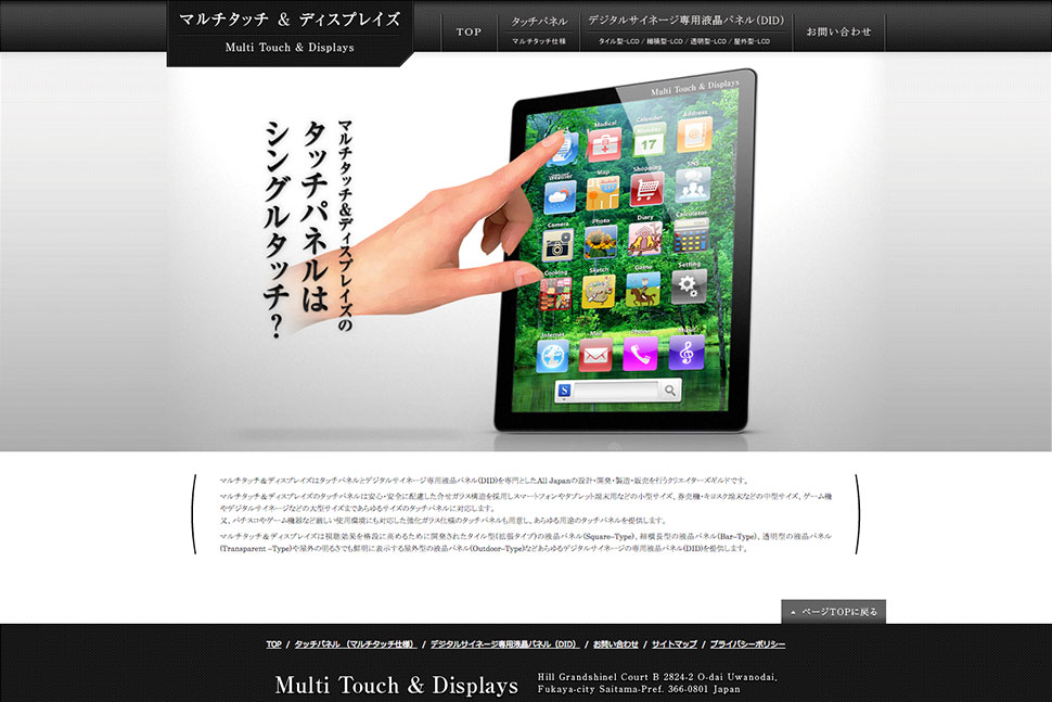 MULTI TOUCH AND DISPLAYSPortfolio Image